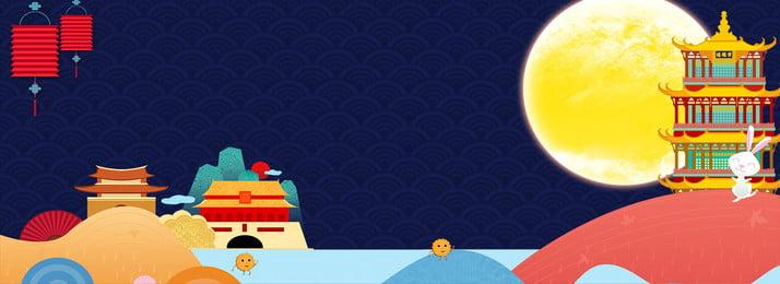 中秋節のポスターの背景 中秋節 中秋のポスター ムーンケーキ 月 中華風 ランタン 伝統的な祭り 中秋節 中秋のポスター ムーンケーキ 背景画像
