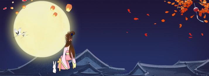 Середина осени фестиваль ретро постер фон Праздник середины осени Середина пирог Китайский луна Фоновое изображение