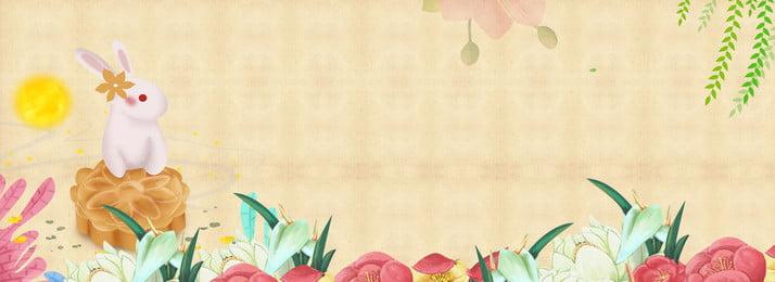 中秋節手繪月餅海報背景 中秋節 月餅海報 手繪 兔子 月餅 中秋, 中秋節, 月餅海報, 手繪 背景圖片