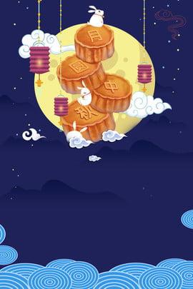 Mid Autumn Festival Mooncake Poster Fundo Festival do meio Da Do Meio Imagem Do Plano De Fundo