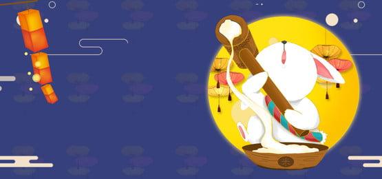 मध्य शरद ऋतु समारोह प्यारा खरगोश festival चावल केक कार्टून बैनर मध्य शरद ऋतु, ऑटम, चावल, चाट पृष्ठभूमि छवि