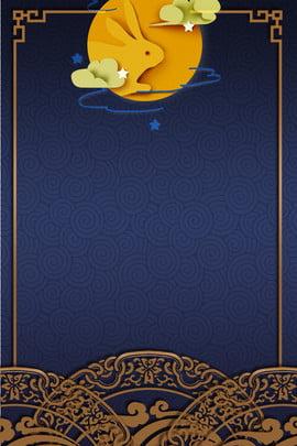 中秋節の階層バナー 中秋節 ムーンラビット 月 嫦娥 クラウド 再会 クリエイティブ合成 , 中秋節, ムーンラビット, 月 背景画像