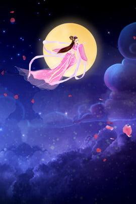 中秋節の階層バナー 中秋節 ムーンラビット 月 嫦娥 クラウド 再会 クリエイティブ合成 , 中秋節の階層バナー, 中秋節, ムーンラビット 背景画像