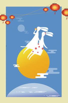 मध्य शरद ऋतु समारोह जेड खरगोश खाने चंद्रमा का हाथ हाथ कार्टून रचनात्मक पोस्टर पृष्ठभूमि तैयार की मध्य शरद ऋतु , करें, ऋतु, ड्राइंग पृष्ठभूमि छवि