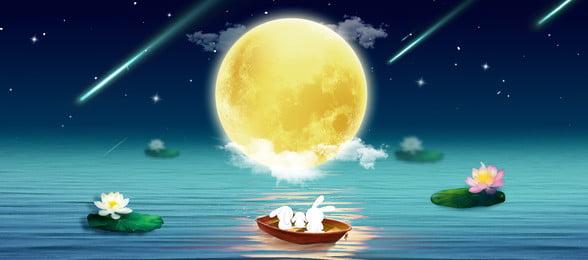 中國風中秋月亮背景 中秋節 月亮 兔子 星空 荷花 流星 倒影 船 banner 藍色, 中秋節, 月亮, 兔子 背景圖片