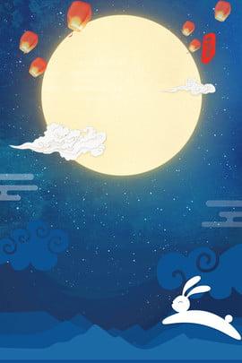 Mid Autumn Festival Mooncake Fundo Azul Poster Festival do meio Festival Lua Moon Imagem Do Plano De Fundo