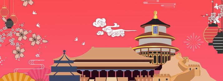 Mid Autumn Festival National Day fundo rosa cartaz banner minimalista Festival do meio Outono Dia Rosa Imagem Do Plano De Fundo