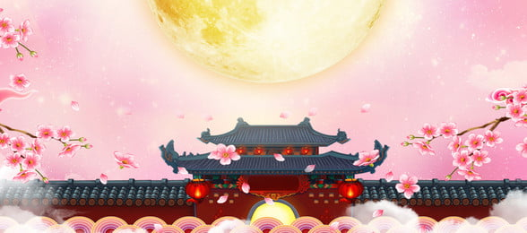 मध्य शरद ऋतु समारोह गुलाबी चाँद बैनर पृष्ठभूमि मध्य शरद ऋतु, आनंद, मध्य, ऋतु पृष्ठभूमि छवि