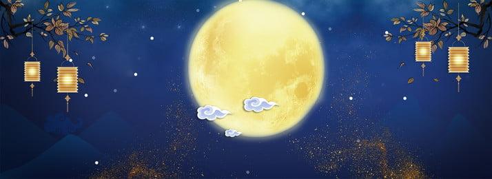 fundo de poster retro mid festival de outono cartaz do festival, Lua, Lanterna, Reunião Imagem de fundo