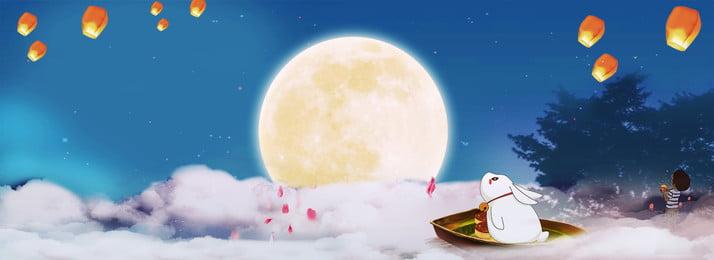 Праздник середины осени Фестиваль середины осени Праздник осени Воссоединение луна Фоновое изображение