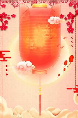 Fundo de publicidade de lanterna vermelha Festival Mid Autumn Meio outono Festival Vermelho Lanterna Publicidade Plano de Fundo De Publicidade Imagem Do Plano De Fundo