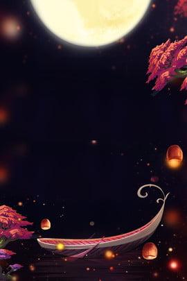 pertengahan pertengahan pernikahan lantern romantic latar belakang perayaan pertengahan musim , Belakang, Perayaan, Belakang imej latar belakang