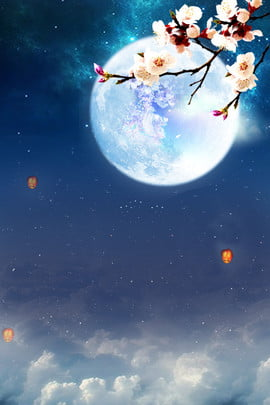 mid autumn festival round moon flower branch , Starry Sky, Cloud, Simple Background image