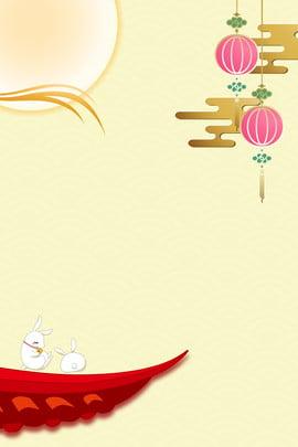 傳統中秋佳節主題海報 中秋 佳節 簡約 文藝 清新 底紋 月亮 燈籠 雲紋 屋簷 玉兔 , 傳統中秋佳節主題海報, 中秋, 佳節 背景圖片
