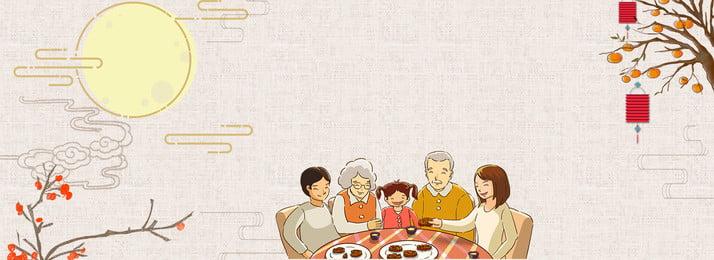 中秋節レトロ風ポスターの背景 中秋節 伝統的な祭り 再会 月 ムーンケーキポスター 家族 中秋のポスター, 中秋節, 伝統的な祭り, 再会 背景画像