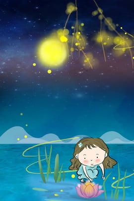 クリエイティブ合成中秋節の背景 中秋 満月 水の波紋 小さな女の子 フラワーライト 漫画 単純な クリエイティブ 合成 , 中秋, 満月, 水の波紋 背景画像