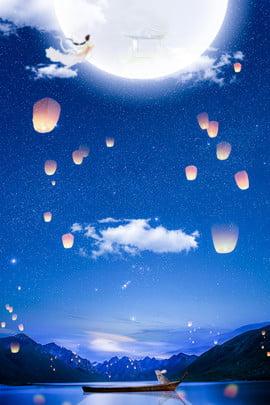 tết trung thu moon palace fairy yutu kongming lantern trung thu ngọc thỏ cổ , Tết Trung Thu Moon Palace Fairy Yutu Kongming Lantern, Hạnh, Trung Ảnh nền