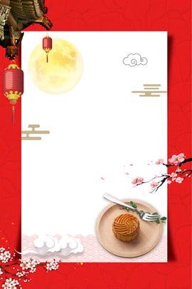 Cartaz do fundo do cartão do festival do Meados de outono Meio outono Festival do Final Atmosfera Retro Imagem Do Plano De Fundo