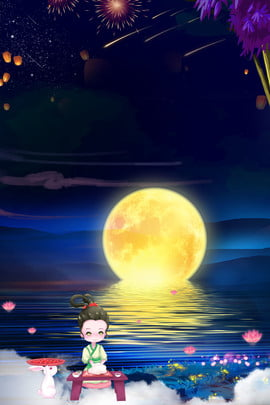 mid autumn mid autumn festival homesick moon , Beautiful, Literary, Moon Cake Background image