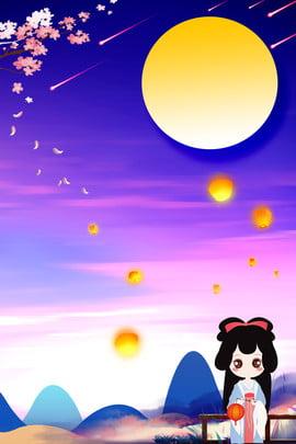 mid autumn mid autumn festival homesick moon , Beautiful, Literary, Girl Background image