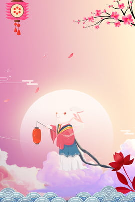 mid autumn mid autumn festival homesick moon , Beautiful, Literary, Moon Rabbit Background image