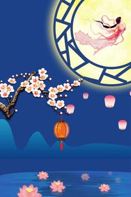 मध्य शरद ऋतु होमसिक चंद्रमा पोस्टर मध्य शरद ऋतु मध्य , की, ऋतु, फूल पृष्ठभूमि छवि