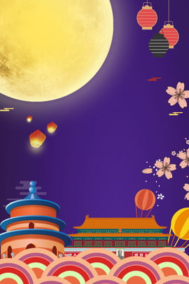 mid autumn mid autumn festival homesick moon , Beautiful, Literary, Lantern Background image