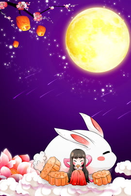 mid autumn mid autumn festival homesick moon , Beautiful, Literary, Rabbit Background image