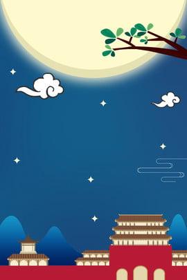 mid autumn mid autumn festival homesick round moon , Beautiful, Romantic, Cloud Background image