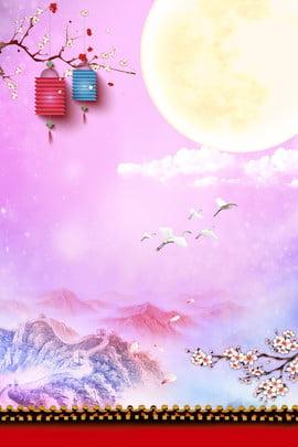 मध्य शरद ऋतु समारोह होमसिक पूर्णिमा सुंदर रोमांटिक पोस्टर मध्य शरद ऋतु मध्य , बाहर, मध्य शरद ऋतु समारोह होमसिक पूर्णिमा सुंदर रोमांटिक पोस्टर, लालटेन पृष्ठभूमि छवि