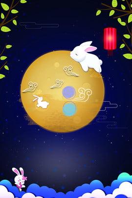 Poster phim hoạt hình trung thu dễ thương Trung thu Tết trung Tháng Trung Sáng Hình Nền