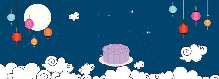mid autumn festival moon cake gourmet cartoon banner kue bulan pertengahan festival, Pertengahan, Kue, Kebangsaan imej latar belakang