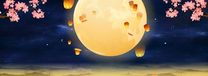 Праздник середины осени синий постер фон Середина осени луна Цветочная ветка Фонарь пирог воссоединение Фестиваль Фоновое изображение