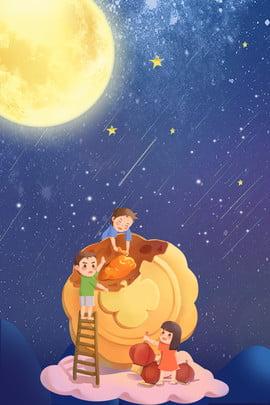 Poster de comida criativa de bolo de lua Festival Mid Autumn Meio outono Festival do Ao Outono Festival Imagem Do Plano De Fundo