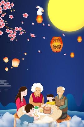 सुंदर मध्य शरद ऋतु समारोह परिवार के पुनर्मिलन पोस्टर मध्य शरद ऋतु मध्य , आपका, फेस्टिवल, फूल पृष्ठभूमि छवि