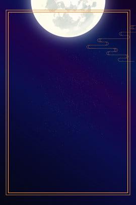 時尚簡潔中國風中秋背景 中秋 海報設計 月亮 中國風 中秋節 , 時尚簡潔中國風中秋背景, 中秋, 海報設計 背景圖片
