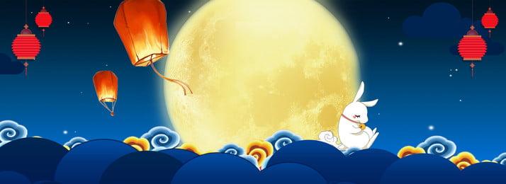 中秋節ムーンケーキブルーポスターの背景 中秋のポスター ムーンケーキポスター 中秋節 月 ランタン 湘雲シェーディング 玉うさぎ 中秋節ムーンケーキブルーポスターの背景 中秋のポスター ムーンケーキポスター 背景画像