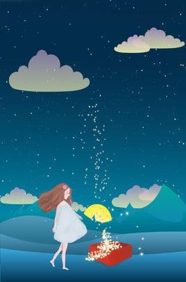 한여름 밤의 꿈 빅 여름 신선한 푸른 여름 소녀 광고 배경 한여름 밤 꿈 큰 열기 신선한 블루 여름 소녀 광고 배경 , 열기, 신선한, 블루 배경 이미지