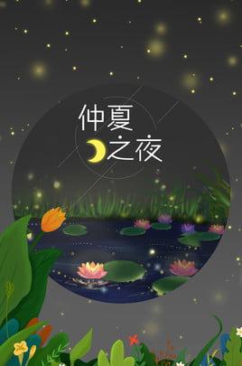 한여름 밤의 꿈 검은 여름 밤 연못 연못 광고 배경 한여름 밤의 꿈 블랙 여름 밤 연못 광고 배경 연못 , 밤의, 한여름, 배경 배경 이미지
