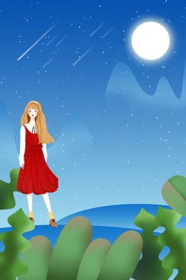 한여름 밤의 꿈 블루 소녀 별이 빛나는 배경 한여름 밤의 꿈 블루 십대 , 꿈, 블루, 십대 배경 이미지