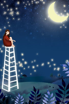 한여름 밤의 꿈 별 소녀 감상 월 광고 포스터 한여름 밤의 꿈 만화 여름 소녀 손으로 , 하늘, 단순한, 광고 배경 이미지