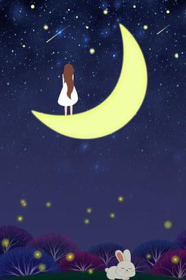 아름 다운 소녀 달 한여름 밤 꿈 별이 총총 한 하늘 포스터에 한여름 밤의 꿈 만화 여름 소녀 손으로 , 아름 다운 소녀 달 한여름 밤 꿈 별이 총총 한 하늘 포스터에, 밤의, 포스터 배경 이미지
