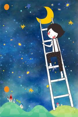 한여름 밤의 꿈 소녀 달 따기 한여름 밤의 꿈 꿈 문 소녀 만화 신선한 스타 별이 , 한여름, 하늘, 소녀 배경 이미지