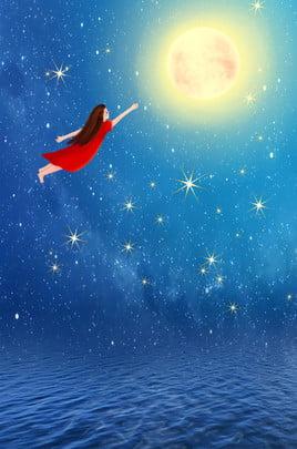 Đêm giữa đêm mộng đêm Đêm đơn giản sao đêm quảng cáo nền xanh giấc mộng đêm , Hè, Trăng, Đêm Giữa đêm Mộng đêm Đêm đơn Giản Sao đêm Quảng Cáo Nền Xanh Ảnh nền