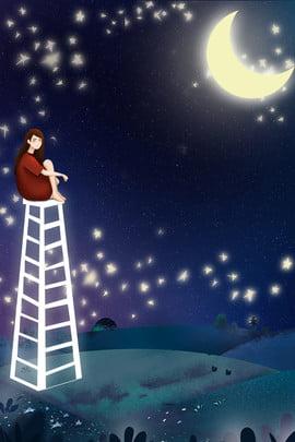 한여름 밤 꿈 사다리에 앉아있는 소녀 한여름 밤의 꿈 소녀 꿈 별이 , 밤의, 꿈, 소녀 배경 이미지