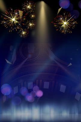 簡単なビジネス賞授賞式の夜の光効果ハロー シンプルなスタイル ブルー事業 授賞式 パーティー ライト効果 ハロー ジオメトリ , 簡単なビジネス賞授賞式の夜の光効果ハロー, シンプルなスタイル, ブルー事業 背景画像