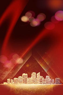 簡単なビジネス賞授賞式の夜の光の効果行 シンプルなスタイル ビジネス テクノロジー 授賞式 パーティー ライト効果 サテン 金沙 , シンプルなスタイル, ビジネス, テクノロジー 背景画像