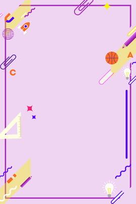 シンプルな風の要素の幾何学的なモザイクピンクの背景 シンプルなスタイル 要素 ジオメトリ ステッチ 定規 学用品 ピンク バックグラウンド シンプルなスタイル 要素 ジオメトリ 背景画像