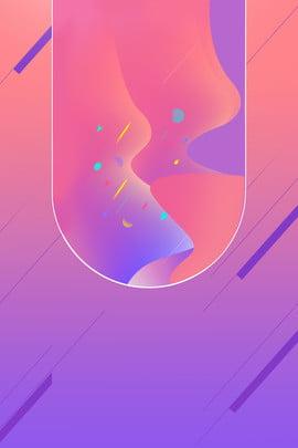 シンプルな風グラデーショングランドオープンポスターの背景 シンプルなスタイル グラデーション 大 オープニング ポスターの背景 グランドオープン オープニングポスター , シンプルな風グラデーショングランドオープンポスターの背景, シンプルなスタイル, グラデーション 背景画像