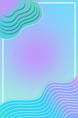 간단한 바람 레이저 그라디언트 포스터 배경 단순한 스타일,기울기,선,레이저,전시 보드,포스터 ,단순한,바이올렛,보드 배경 이미지